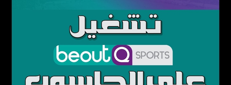 Football Governing Bodies Issue Joint Statement onbeoutQ